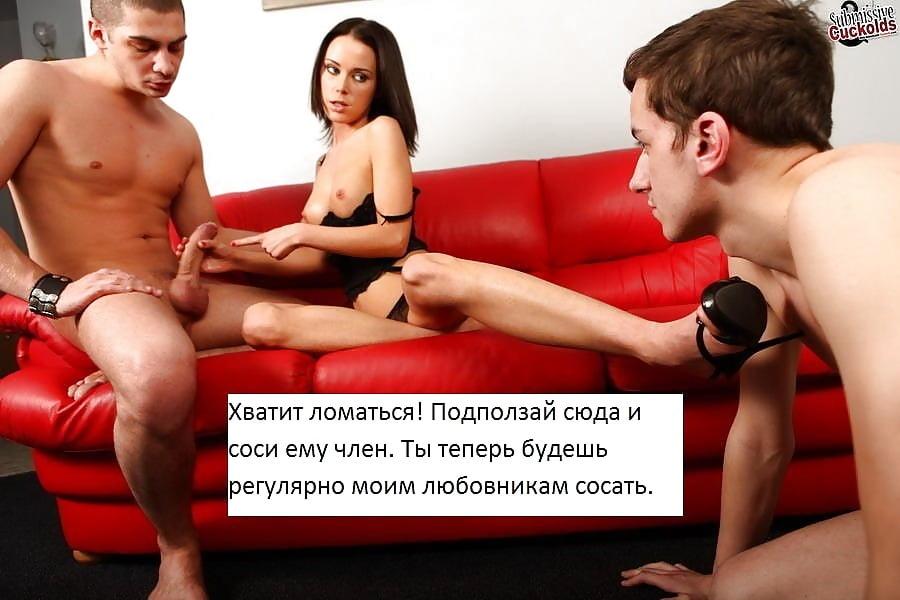 Коллаж на тему куколд сексвайф