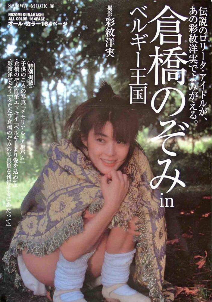 nozomi kurahashi jr nude